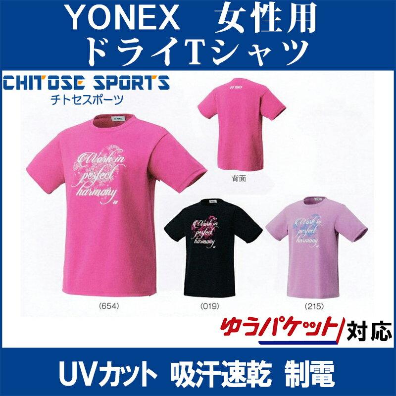 【在庫品】 ヨネックス ドライTシャツ 16336Yレディース 2018SS バドミントン テニス ゆうパケット(メール便)対応