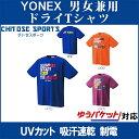 Yonex 16352y