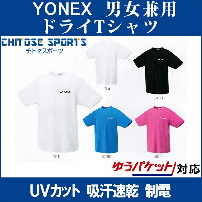 【在庫品】 ヨネックス ドライTシャツ 16400メンズ 2018SS バドミントン テニス ゆうパケット(メール便)対応