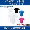 Yonex 16400j th