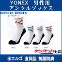 Yonex 19123 th