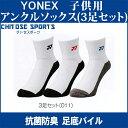 Yonex 19131jy th