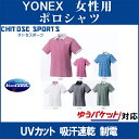 Yonex 20430 th