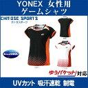 Yonex 20447y