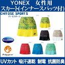 Yonex 26042 th