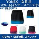 Yonex 26045 th