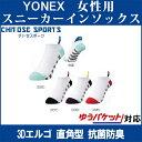 Yonex 29119 th