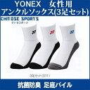 Yonex 29131y th