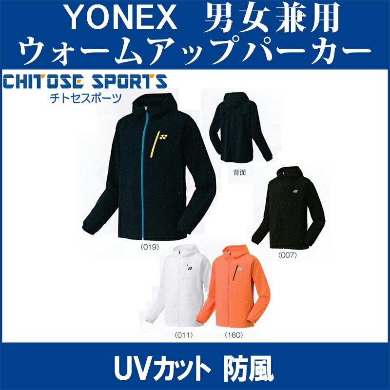 【在庫品】 ヨネックス ウォームアップパーカー 50071メンズ 2018SS バドミントン テニス