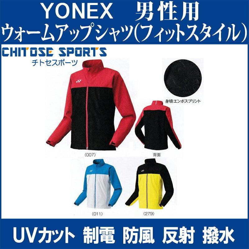 【在庫品】 ヨネックス ウォームアップシャツ(フィットスタイル) 50072メンズ 2018SS バドミントン テニス