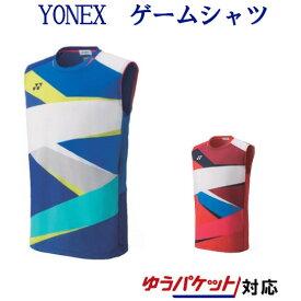 ヨネックス ゲームシャツ(ノースリーブ) 10310 メンズ 2019SS バドミントン テニス ゆうパケット(メール便)対応