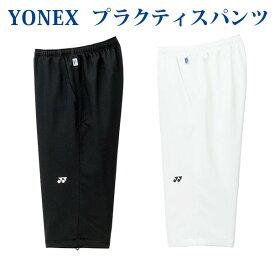 ヨネックス 7分丈プラクティスパンツ ユニセックス バドミントン テニス ウエア 60048 ウインドアップ ウォームアップ 男女兼用 YONEX 2014SS ゆうパケット(メール便)対応