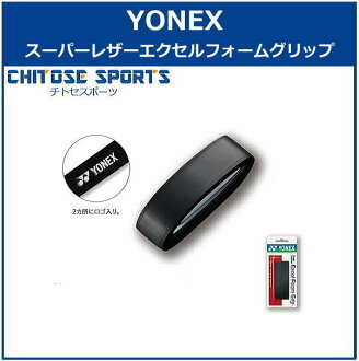 Yonex supermarket leather Excel form grip AC125 badminton tennis