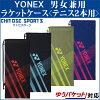 支持供尤尼克斯球拍情况<网球2条使用的>BAG1891 2018SS羽毛球网球yuu分组()