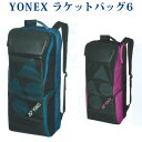 94dfeb552b5f A lucky seal supports gt  BAG1929 2018AW badminton tennis software tennis  2018 new product 2018 for six Yonex box racket bag 6 (with a rucksack)  lt  tennis ...