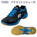 ヨネックス パワークッション65Z2 SHB65Z2-188 メンズ ユニセックス 2019AW バドミントン シューズ 靴