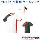 ヨネックス ゲームシャツ(フィットスタイル) 10260 メンズ 2018AW バドミントン ゆうパケット(メール便)対応 2018新製…