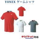 最大450円OFFクーポン付 ヨネックス ゲームシャツ(フィットスタイル) 10270 メンズ 2018AW バドミントン テニス ゆう…