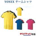Yonex 10271j