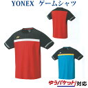 Yonex 10284