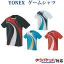 ヨネックス ゲームシャツ(フィットスタイル) 10290 メンズ 2019AW バドミントン テニス ゆうパケット(メール便)対応 …