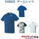 ヨネックスゲームシャツ(フィットスタイル) 10301 メンズ 2019SS バドミントン テニス ゆうパケット(メール便)対応 …