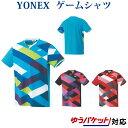 最大450円OFFクーポン付 ヨネックスゲームシャツ(フィットスタイル) 10303 メンズ 2019SS バドミントン テニス ゆうパ…