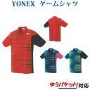 ヨネックスゲームシャツ 10305 メンズ 2019SS バドミントン テニス ゆうパケット(メール便)対応 2019最新 2019春夏