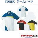 最大450円OFFクーポン付 ヨネックスゲームシャツ 10306 メンズ 2019SS バドミントン テニス ゆうパケット(メール便)対…