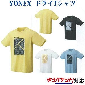【在庫品】ヨネックスドライTシャツ16362メンズ2019SSバドミントンテニスソフトテニスゆうパケット(メール便)対応