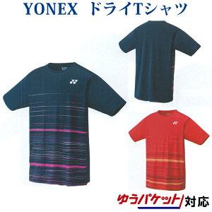 ヨネックスドライTシャツ 16368 メンズ 2019SS バドミントン テニス ソフトテニス ゆうパケット(メール便)対応 2019最新 2019春夏