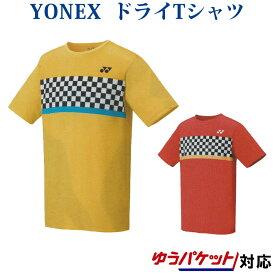 ヨネックス ドライTシャツ 16373 メンズ 2019AW バドミントン テニス ソフトテニス ゆうパケット(メール便)対応 半袖