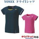 ヨネックス ドライTシャツ 16378 レディース 2019AW バドミントン テニス ソフトテニス ゆうパケット(メール便)対応 …