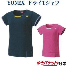 ヨネックス ドライTシャツ 16378 レディース 2019AW バドミントン テニス ソフトテニス ゆうパケット(メール便)対応 半袖