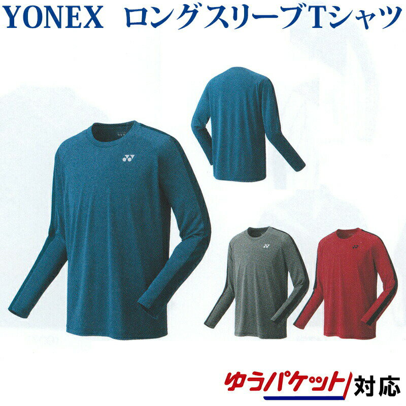 【在庫品】 ヨネックスロングスリーブTシャツ(フィットスタイル) 16382Y メンズ 2019SS バドミントン テニス ソフトテニス ゆうパケット(メール便)対応