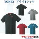 Yonex 16388y