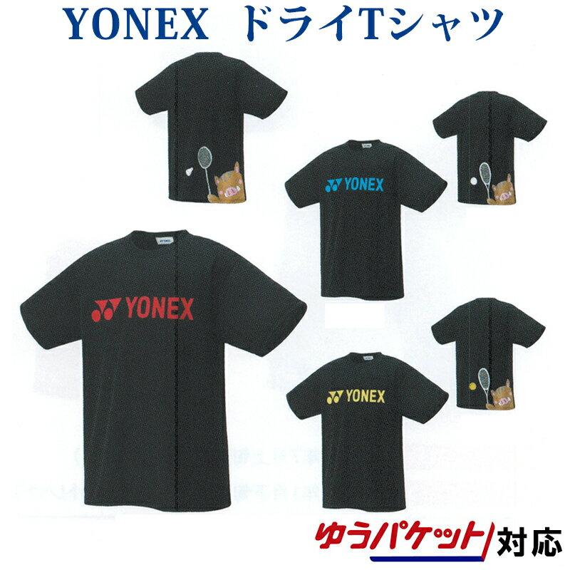 【在庫品】 ヨネックスドライTシャツ 16395Y メンズ 2019SS バドミントン テニス ソフトテニス ゆうパケット(メール便)対応