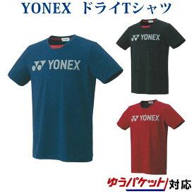 ヨネックス ドライTシャツ 16416 メンズ ユニセックス 2019AW バドミントン テニス ソフトテニス ゆうパケット(メール便)対応 半袖