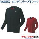 ヨネックス ロングスリーブTシャツ 16417 メンズ ユニセックス 2019AW バドミントン テニス ソフトテニス ゆうパケッ…