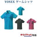 最大450円OFFクーポン付 ヨネックス ゲームシャツ 20444 レディース 2018AW バドミントン テニス ゆうパケット(メール…