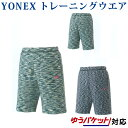 Yonex 31029
