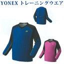 Yonex 31031j