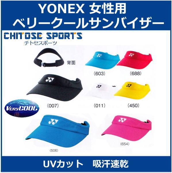 【在庫品】 ヨネックスWOMEN ベリークールサンバイザー40036 テニス 帽子 レディース ウィメンズ 女性用YONEX 2016年モデル
