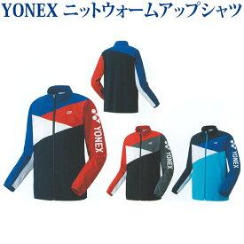 ヨネックス ニットウォームアップシャツ 52004 メンズ 2019SS バドミントン テニス ゆうパケット(メール便)対応