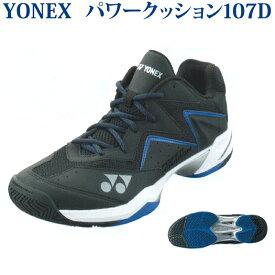 ヨネックス テニスシューズ パワークッション107D SHT107D-188 オムニクレー ブラック/ブルー 2020SS あす楽 同梱不可 RFCL