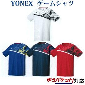 ヨネックス ゲームシャツ(フィットスタイル) 10335 メンズ 2020SS バドミントン テニス ゆうパケット(メール便)対応