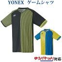 ヨネックス ゲームシャツ(フィットスタイル) 10338 メンズ 2020AW バドミントン テニス ソフトテニス ゆうパケット(メ…