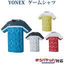 ヨネックス ゲームシャツ(フィットスタイル) 10340 メンズ 2020AW バドミントン テニス ソフトテニス ゆうパケット(メ…