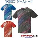 ヨネックス ゲームシャツ(フィットスタイル) 10372 ユニセックス 2020AW バドミントン テニス ソフトテニス ゆうパケ…