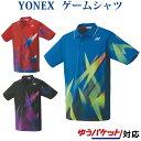 ヨネックス ゲームシャツ 10373J ジュニア 2020AW バドミントン テニス ソフトテニス ゆうパケット(メール便)対応